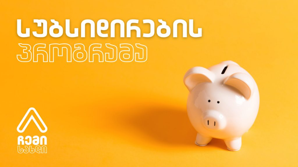 Subsidy program
